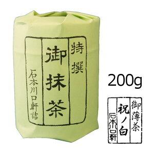 【抹茶 薄茶】宇治抹茶 祝の白/200g(特大缶)【AR】 かき氷 製菓【AR】