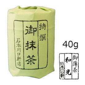 【抹茶 薄茶】宇治抹茶 和光/40g(小缶)【AR】