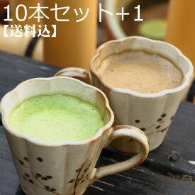 アイスでも美味しい 抹茶ラテ ほうじ茶ラテ 15g×10本+1本!【メール便 送料無料】買い回りに アイスラテ