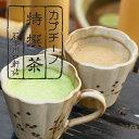 【送料を足してもお得です】泡立つ宇治抹茶&ほうじ茶カプチーノ25本×2セット(50本)MIXパック【RCP】