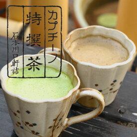 泡立つ宇治抹茶&ほうじ茶カプチーノ25本×2セット(50本)MIXパック【AR】