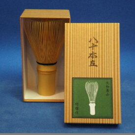 茶筅 八十本立 日本製 奈良県 高山のベテラン作家さんに直接制作をお願いして作って頂いている茶筅です。80本立【茶せん】【AR】