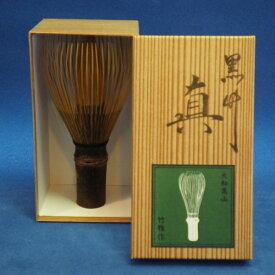 茶筅/黒竹 真 日本製 奈良県/高山のベテラン作家さんに直接制作をお願いして作って頂いている茶筅です。【AR】