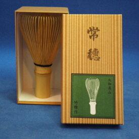 茶筅 常穂 ★日本製 奈良県 高山のベテラン作家さんに直接制作をお願いして作って頂いている茶筅です。 国産 茶せん【AR】