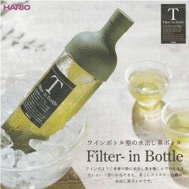 緑茶 【ハリオ】フィルターインボトル 水出し・氷水出し緑茶 冷茶・冷煎茶・冷玉露が簡単に作れます。FIB-75-OG オリーブグリーン【エピガロカテキン】【AR】