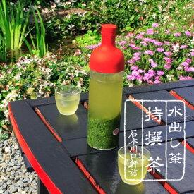水出し緑茶 【ハリオ】フィルターインボトル レッド 水出し緑茶  8袋付(各15g)冷茶・冷煎茶・冷玉露が簡単に作れます。FIB-75-R(赤)ためしてガッテン