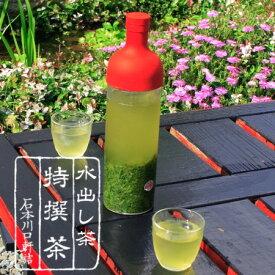 【ハリオ】フィルターインボトル レッド 水出し・氷水出し緑茶 冷茶・冷煎茶・冷玉露が簡単に作れます。【サングリアにも】FIB-75-R(赤)【AR】