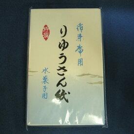 【懐紙】 りゅうさん紙 5帖組 高品質国産和紙【美濃和紙】【AR】