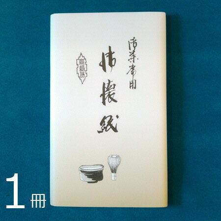 【懐紙】御茶席用 男性用懐紙 1帖バラ(30枚) 高品質国産和紙【美濃和紙】