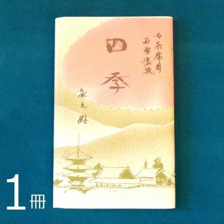 【懐紙】 御茶席用両面懐紙(水菓子兼用懐紙) 1帖バラ(30枚) 高品質国産和紙【美濃和紙】