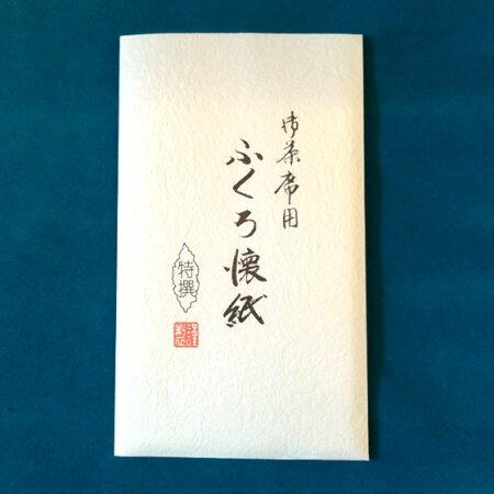 【懐紙】御茶席用 袋懐紙 20枚入 高品質国産和紙【美濃和紙】