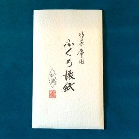 【懐紙】御茶席用 袋懐紙 20枚入 高品質国産和紙【美濃和紙】【AR】