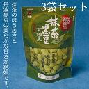 【抹茶黒豆】抹茶黒豆甘納豆 3袋