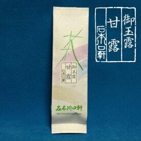 【玉露】京都 宇治茶【甘露】 100g 水出し玉露(緑茶)でも美味しくお楽しみ頂けます。熱湯玉露/かぶせ茶【AR】