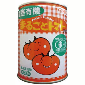 ヒカリ 国産有機まるごとトマト(400g)【光食品】