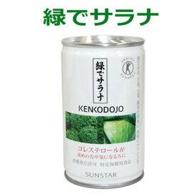 サンスター緑でサラナ160g×1缶【コレステロールが気になる方へ】【特定保健用食品】【トクホ】