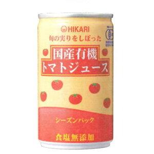 旬の実りをしぼった 国産有機トマトジュース 食塩無添加(160g)【ヒカリ】