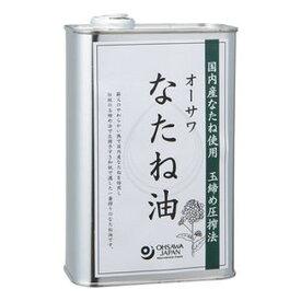 オーサワなたね油(缶) (930g)