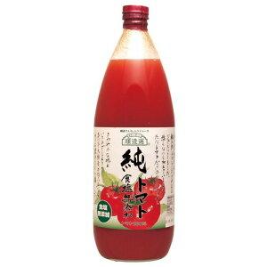 トマトジュース純トマト(食塩無添加)1000ml