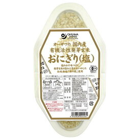 オーサワの国内産有機活性発芽玄米おにぎり(塩) 90g×2個