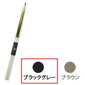 ピュアアイブローブラックグレー(まゆ墨、アイライナー兼用)リマナチュラル
