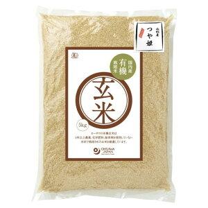 有機玄米(つや姫)国内産 5kg 【オーサワジャパン】※荷物総重量20kg以上で別途料金必要