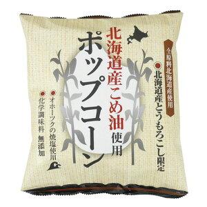 北海道産こめ油使用ポップコーン(うす塩味)60g【深川油脂工業】