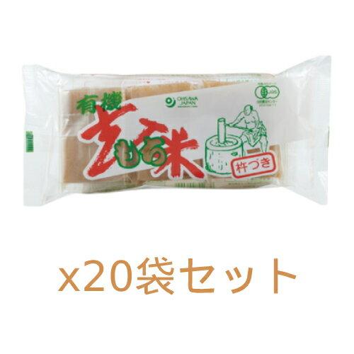 【まとめ買い価格】有機玄米もち300g(6コ)×20袋セット