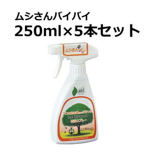 【まとめ買い価格】防虫スプレー(ムシさんバイバイ)250ml×5本セット※送料無料(北海道、沖縄、離島除く)