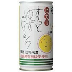 ヒカリすっとゆずドリンク・30缶※送料無料(一部地域を除く)、熨斗代別途170円・ラッピング不可