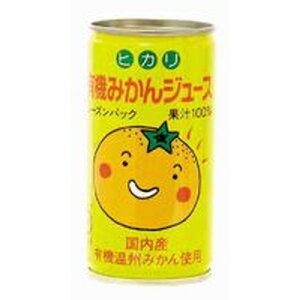 ヒカリ有機みかんジュース・60缶※ラッピング不可