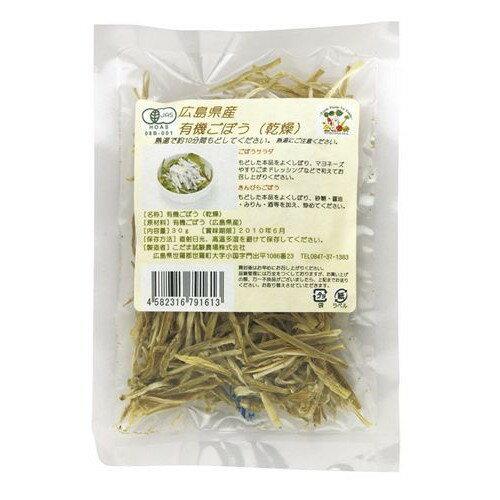 【まとめ買い価格】広島県産 有機ごぼう(乾燥) (25g)×10袋 【こだま食品】