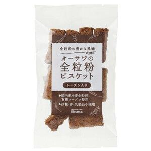 オーサワの全粒粉ビスケット(レーズン入り)(40g)【オーサワジャパン】