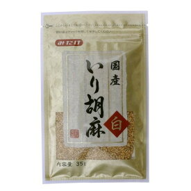 みたけ食品 国産いり胡麻(白)35g【遠赤直火焙煎】