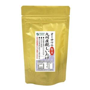 オーサワの九州産乾しいたけ(粉末)35g【オーサワジャパン】