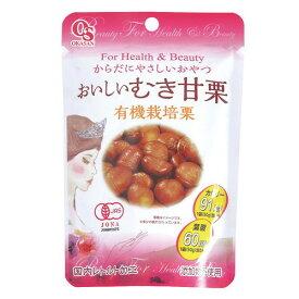 おいしいむき甘栗(有機栽培栗) 50g 【岡三食品】