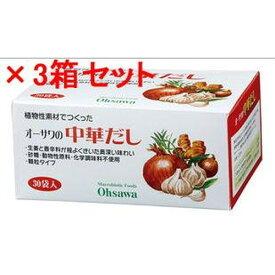 オーサワジャパンオーサワの中華だし(徳用)150g(5g×30)×3箱セット