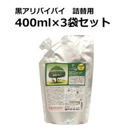 【まとめ買い価格】防虫スプレー(黒アリバイバイ)詰替用(400ml)×3袋セット※送料無料(一部地域を除く)