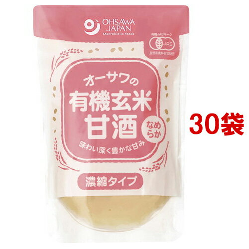 【まとめ買い価格】オーサワの有機玄米甘酒(なめらか)200g×30袋