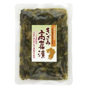 高菜漬(きざみ)(130g)【都農農産加工工場】