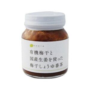 CHAYA(チャヤ) マクロビオティックス 有機梅干と国産生姜を使った梅干しょうゆ番茶(130g) 【チャヤ マクロビオティックス】