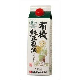 有機純正醤油・紙パック 550ml【マルシマ】
