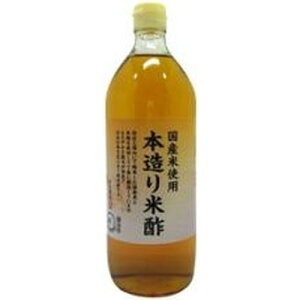 本造り米酢(900ml)【内堀醸造】