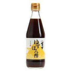 飯尾醸造 富士ゆずぽん酢 360ml【飯尾醸造】