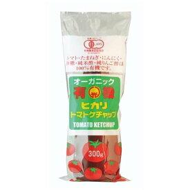有機トマトケチャップ・チューブ (300g) 【ヒカリ】
