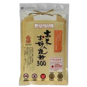 桜井 玄米お好み焼粉 300g【南出製粉】