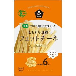 有機生パスタ・フェットチーネ (100g×2) 【ムソー】