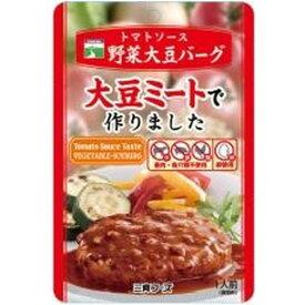 トマトソース野菜大豆バーグ 100g 【三育】