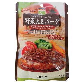 デミグラスソース風野菜大豆バーグ 100g【三育】