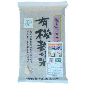 有機米・秋田あきたこまち玄米20kg(5kg×4袋)【ムソー有機米】※送料無料(一部地域除く)・産地直送・同梱・代引不可・キャンセル不可